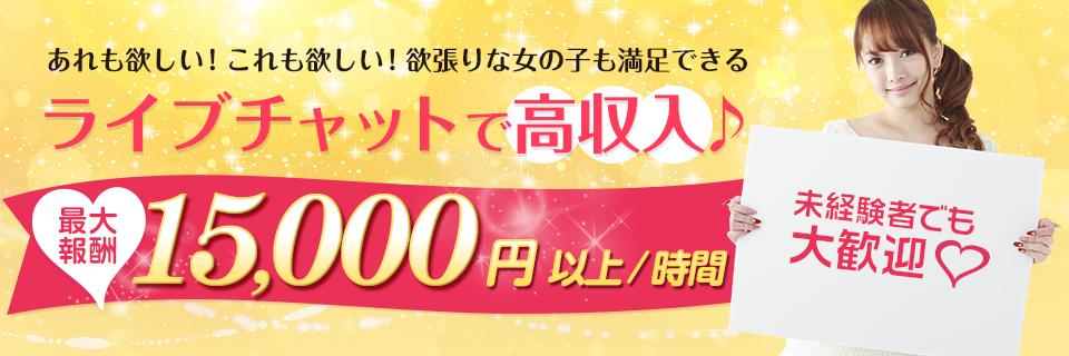 ライブチャットで高収入♪最大報酬15,000円 以上/時間