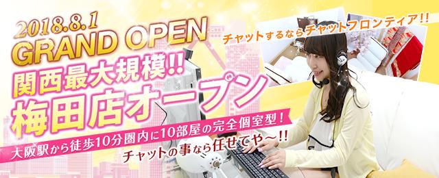 関西最大規模!!梅田店オープン