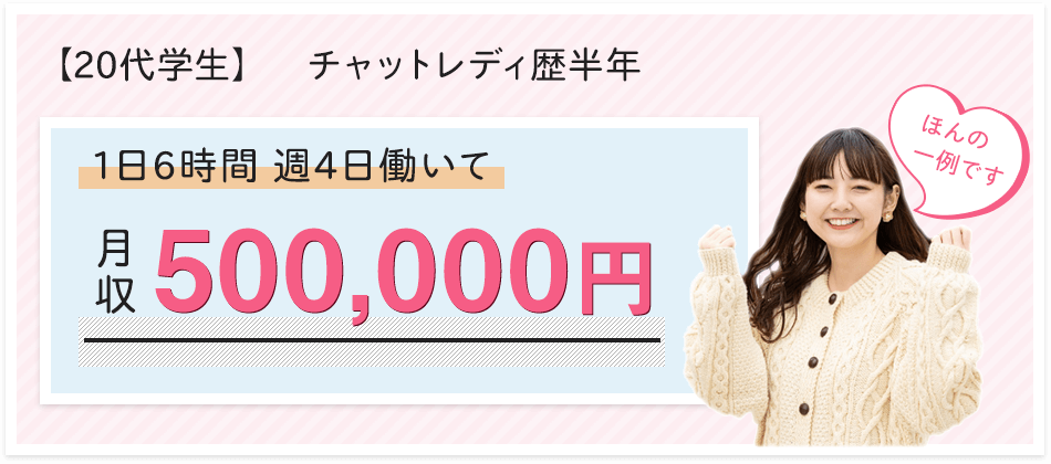【20代学生-チャットレディ歴半年】1日6時間週4日働いて月収500,000円