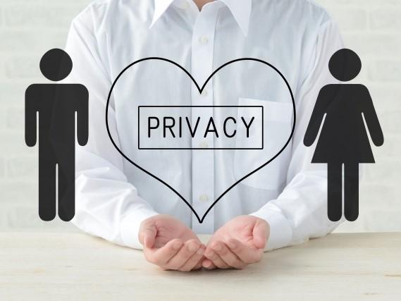 プライバシーを守る